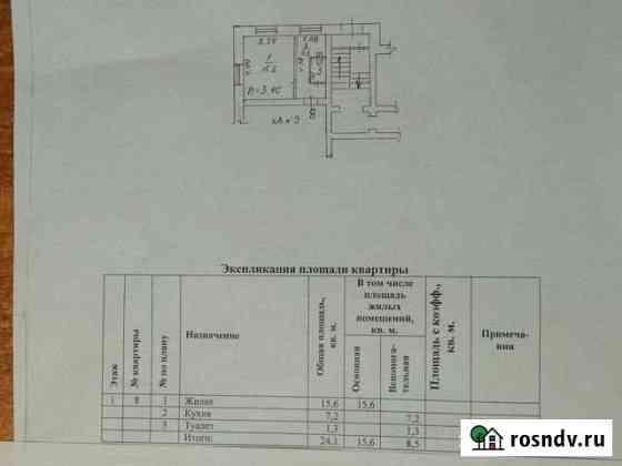 1-комнатная квартира, 24.1 м², 1/3 эт. Асбест