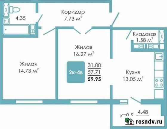 2-комнатная квартира, 60 м², 14/16 эт. Обнинск