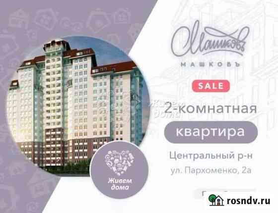 2-комнатная квартира, 75.8 м², 9/16 эт. Волгоград