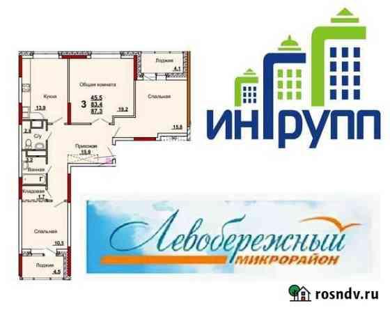 3-комнатная квартира, 87.3 м², 5/14 эт. Тула