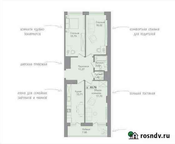3-комнатная квартира, 83.8 м², 9/18 эт. Батайск