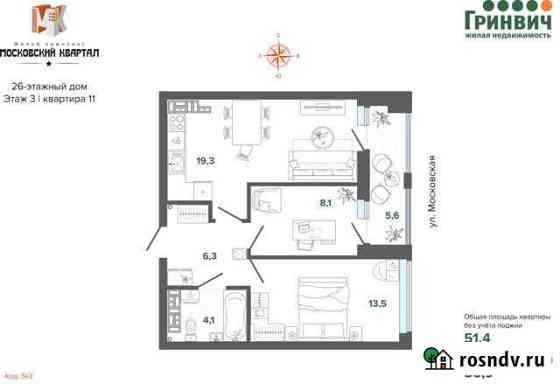 2-комнатная квартира, 51.2 м², 3/25 эт. Екатеринбург