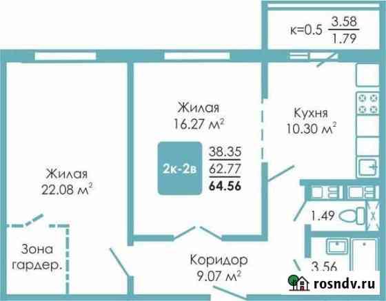 2-комнатная квартира, 64.6 м², 14/16 эт. Обнинск