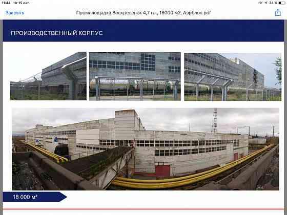 Производственные помещения с коммуникациями Воскресенск
