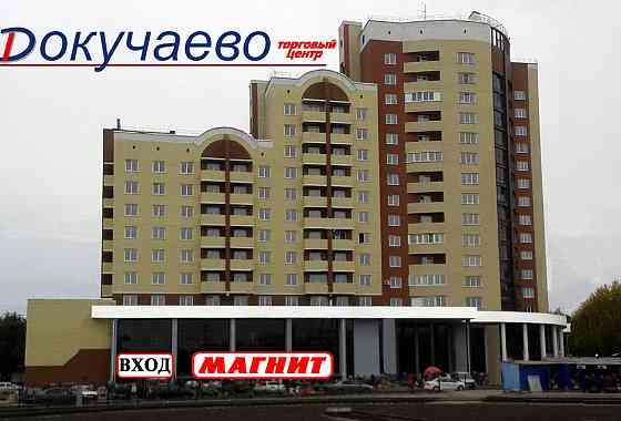 """Помещение в ТЦ """"Докучаево"""" Барнаул"""