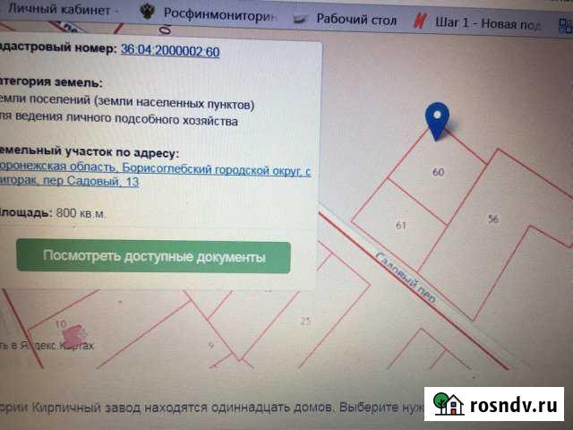 Участок ИЖС 15 сот. на продажу в Борисоглебске, цена 350 000 руб., Юлия — РосНДВ.ру