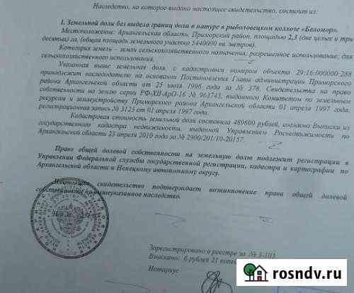 Участок 230 сот. Беломорск