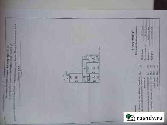 3-комнатная квартира, 61 м², 7/9 эт. Реммаш