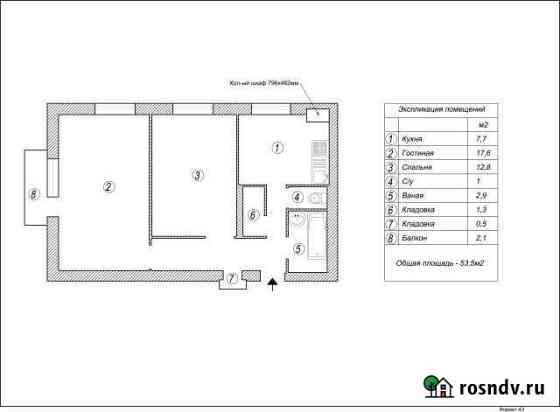 2-комнатная квартира, 53 м², 3/4 эт. Кузнечное