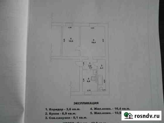 2-комнатная квартира, 43 м², 1/2 эт. Степное